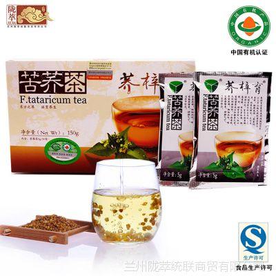 甘肃会宁有机苦荞茶150g经济装 荞麦茶苦荞麦养生小杂粮之乡特产