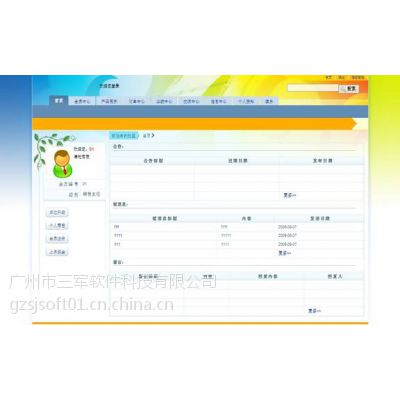 广东直销软件 西安双轨直销软件自动结算系统