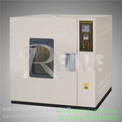 【REALE】直销恒温恒湿试验箱,值得信赖,经典老品牌