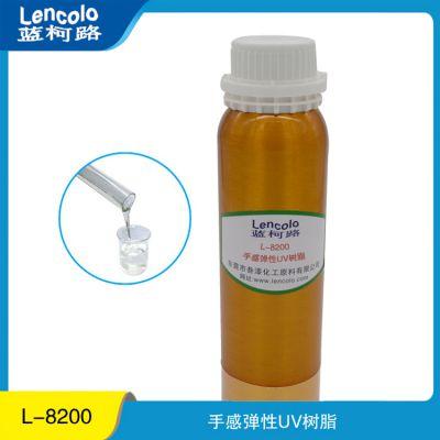 手感弹性UV树脂 抗刮 耐磨 蓝柯路L-8200 附着力好良好的耐RCA性能