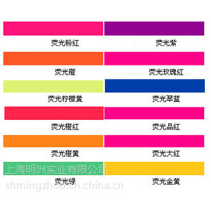 供应荧光颜料 荧光粉 荧光柠檬黄 Fluo.lemon yellow MZY-201P