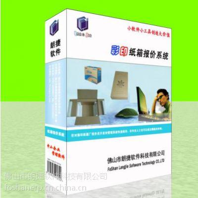 供应佛山彩印纸箱厂、纸盒厂、包装行业快速准确报价的软件