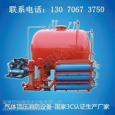 山东气体顶压消防设备DLC0.6/30-18|CCC认证产品