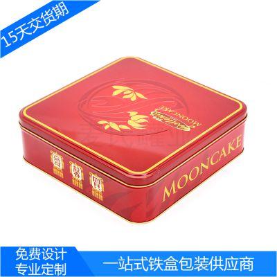 中秋月饼包装铁盒定制 彩印凹凸字月饼铁罐 厂家供应四个装月饼铁盒