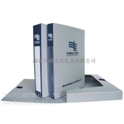 万顺订做pp塑料a4档案盒 4cm资料盒 南方电网档案盒