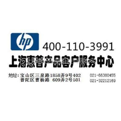 供应上海Hp惠普电脑售后维修部021-32212169