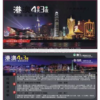 供应深圳港澳贵宾券印刷QQ2353996246 13538122161