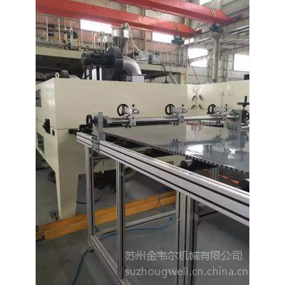 苏州金韦尔机械有限公司PP/PE汽车内饰板生产线