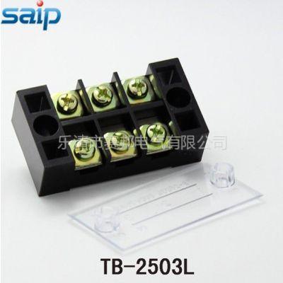 供应通用接线端子TB-2503L、saip固定式接线板、端子座端子排