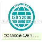 供应合肥ISO22000认证,芜湖ISO22000认证标准介绍,安庆ISO22000认证流程