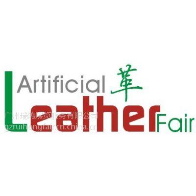 第十五届中国广州国际皮革展览会