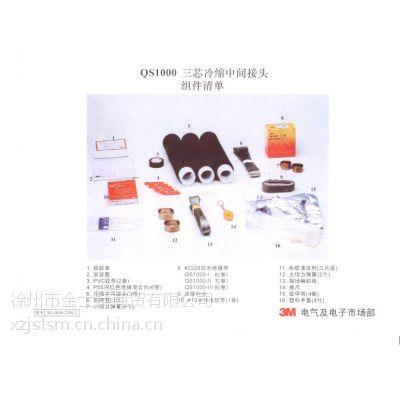 供应15KV 3M冷缩中间接头QS1000-III-CN 3*300-500平方