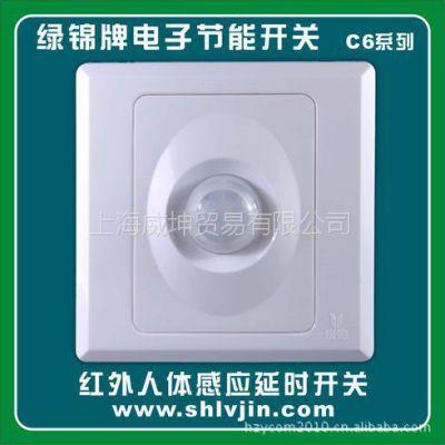 供应绿锦C691-5红外人体感应延时电子节能开关,4线,节能灯带消防端子