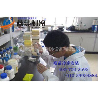 供应疫苗冷库设计安装|试剂冷库安装建设|北京蓝梦制冷