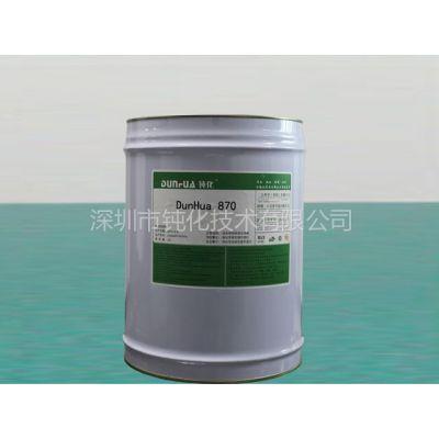 供应电镀封闭剂、化学镍封闭剂、电镀水性封闭剂DH-870B