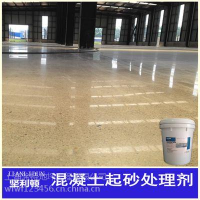 章丘密封固化剂原料地面修补,地面起砂