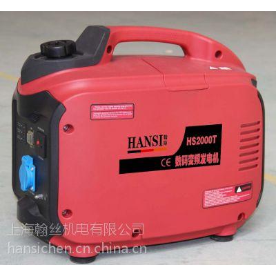 2kw手提式汽油发电机 翰丝品牌 HS2000T