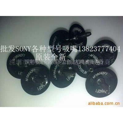 供应SONY原装全新吸嘴AF06042F1
