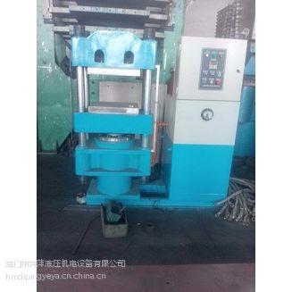 厂家直供娣萍10吨至3000吨热压机,进口液压系统,品质优异。