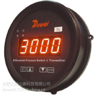 供应杜威 D3000电子式差压开关/表差压变送器