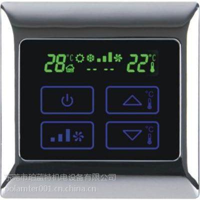 空调温控器价格 珀蓝特PK2000大屏触摸屏温控器