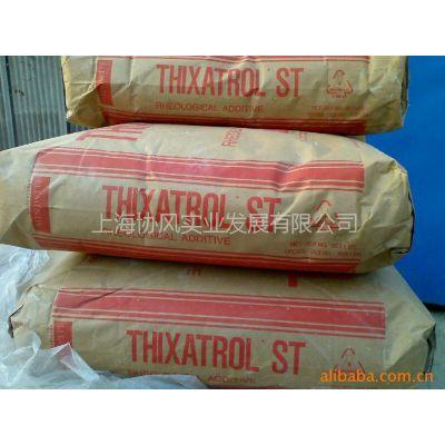 供应诚信优惠供海名斯蓖麻油衍生物THIXATROL ST
