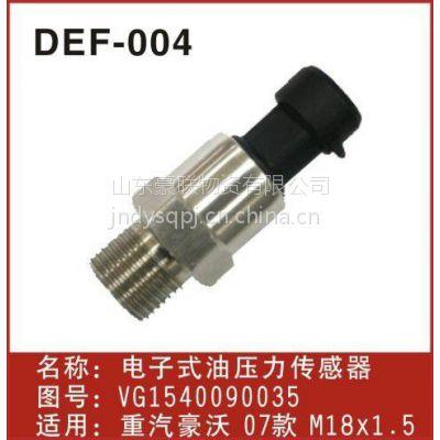 后悬减震器总成WG1608444016价格.后悬减震器总成WG1608444016图片厂家