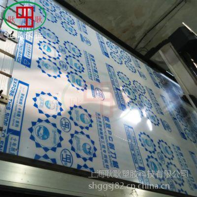【耿耿】自产自销PC板耐力板 生产加工 上海PC板耐力板价格