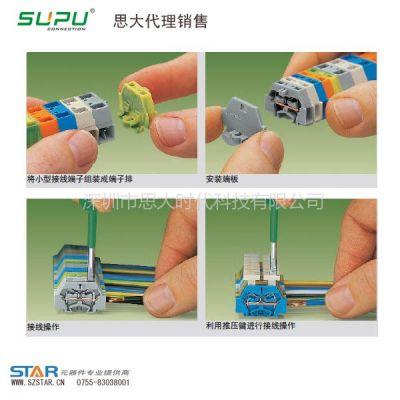 供应速普B型针型单排冷压式连接器电梯专用