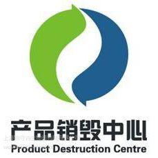 日用化妆品销毁,上海化妆品销毁,上海报废面膜销毁