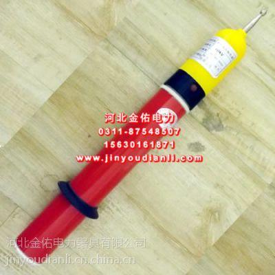 金佑 高压验电器 可定制 10kv 35kv 110kv 220kv 500kv 伸缩验电器价格