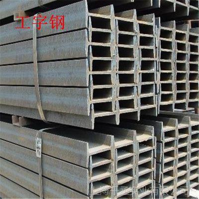 供应Q235B工字钢/上海工字钢/马钢工字钢/镀锌工字钢/幕墙钢材