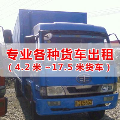 坪山包车到汕尾整车运输17米平板车拖头
