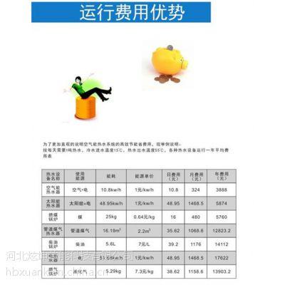 沧州学校空气能供暖|学校空气能供暖|炫坤科技(在线咨询)