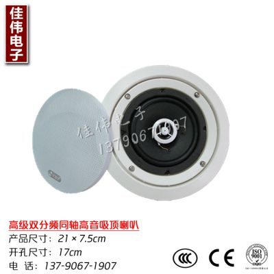 VBO威博吸顶喇叭 高级嵌入式天花音箱 带分频器 扬声器 B-510/B-620/B-820