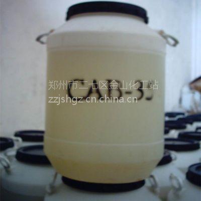 供应国产牌型号CAB-35两性离子表面活性剂 CAB-35用于洗发水洗衣液原料之一