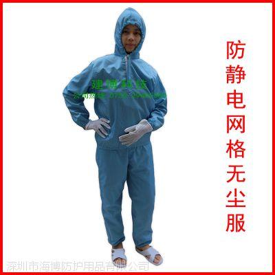 厂家直销 防静电网格无尘服 电子医药食品厂工作服套装