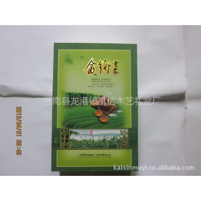 供应高档茶叶包装纸盒/高档茶叶盒/尊贵茶叶纸盒 龙港包装箱厂