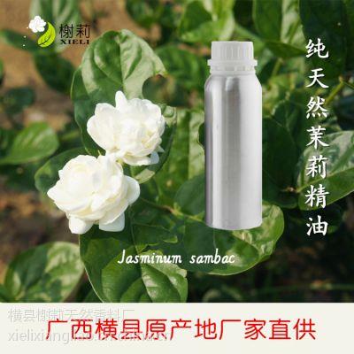 小花茉莉精油纯天然单方精油茉莉原精广西横县原产地厂家直供