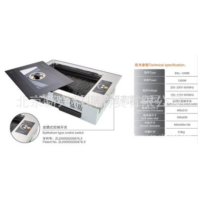供应碳纤维红外线无烟电烤炉EKL-1200B/C(国产)