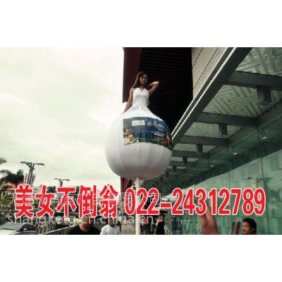 天津市和平区提供美女不倒翁表演