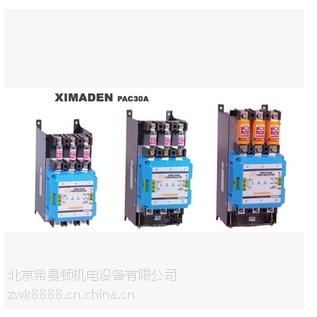 供应原装正品金曼顿XIMADEN希曼顿三相固态调功器ZAC28U-150A