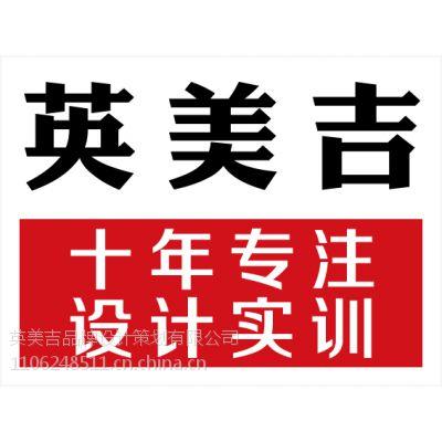 深圳平面设计培训英美吉CDR软件提升特训班