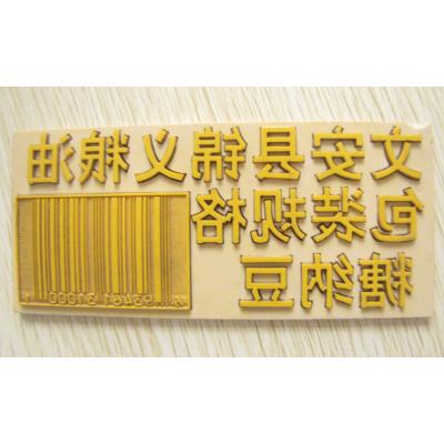 供应橡胶板雕刻机 印刷制版机激光雕刻机