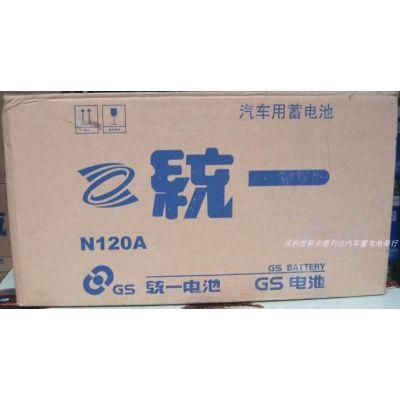 发电机专用蓄电池统一12V120AH