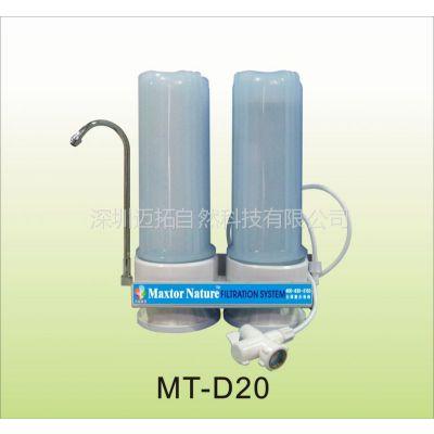 供应台上迈拓自然净水器双筒并带两个滤芯