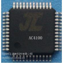 杰理方案开发AC4100 蓝牙音箱主控方案
