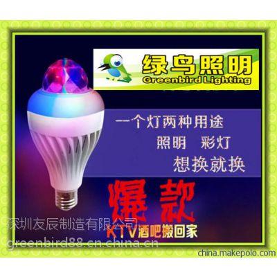 绿鸟照明正品恒流现货分段七彩魔球,迷你舞台灯,LED旋转魔球