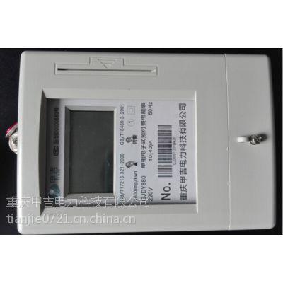 单相预付费 IC卡 计量电表 甲吉GAJI预付费电表