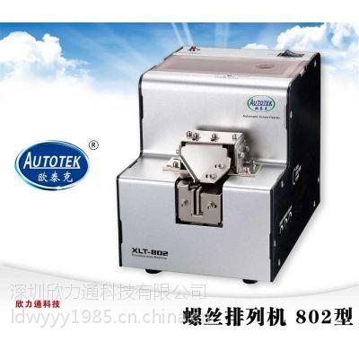 欧泰克802螺丝排列机 螺丝排列机 螺丝机 螺丝供给机
